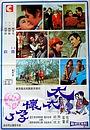 Фільм «Tai tai huai yun le» (1970)