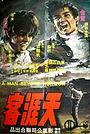 Фільм «Tian ya ke» (1972)