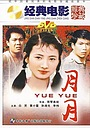 Фільм «Yue Yue» (1986)