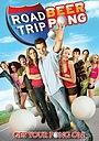 Фільм «Дорожня пригода 2» (2009)
