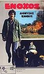 Фільм «Enohos» (1986)