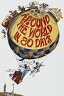 Фільм «Навколо світу за 80 днів» (1956)