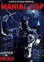 Фильм «Маньяк-полицейский» (2008)