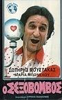 Фільм «Erastis gia klamata» (1988)