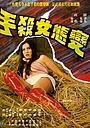 Фільм «Bian tai nu sha shou» (1977)