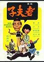 Фільм «Lao fu zi» (1976)