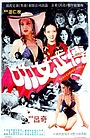 Фільм «Le nu zheng zhuan» (1981)