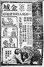 Фільм «Xian sheng tai tai xia nu» (1971)
