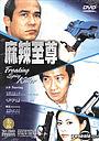 Фільм «Ma la zhi zun» (2000)