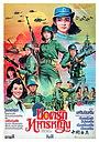 Фільм «Zhong Guo nu bing» (1981)