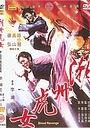 Фільм «Chao Zhou hu nu» (1974)