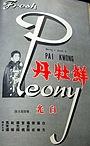 Фільм «Xian mu dan» (1956)