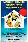 Фильм «Чайная церемония» (1956)