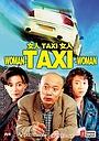 Фільм «Woman-Taxi-Woman» (1991)