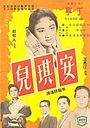Фільм «An qi er» (1958)