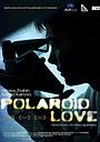 Фильм «Полароид лав» (2008)