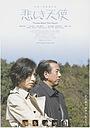 Фільм «Kanasiki tenshi» (2006)