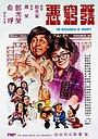 Фільм «Fa qiong e» (1979)