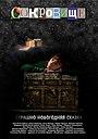 Фильм «Сокровище: Страшно новогодняя сказка» (2007)