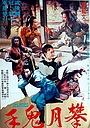 Фільм «Kuan yue gui shao» (1980)