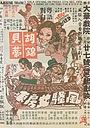 Фільм «Niu jia da yuan» (1974)