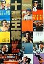 Фільм «Shi da wang pai» (1982)