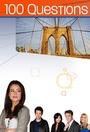 Сериал «100 вопросов» (2010)
