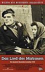 Фільм «Песня матросов» (1958)