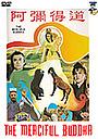 Фільм «A mi de dao» (1979)