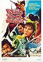Фільм «Qing ye zi» (1968)
