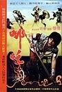 Фільм «Jian ying shen deng» (1971)