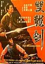 Фільм «Shuang long jian» (1970)