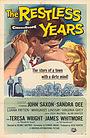 Фильм «Беспокойные года» (1958)