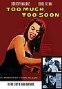Фильм «Слишком много, слишком скоро» (1958)