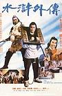 Фільм «Shui xu wai zhuan» (1984)