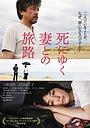 Фильм «Shiniyuku tsuma tono tabiji» (2011)