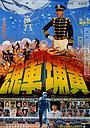 Фільм «Huang Bu jun hun» (1978)