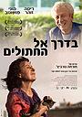 Фильм «Bederech el ha-hatulim» (2009)