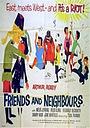 Фильм «Друзья и соседи» (1959)