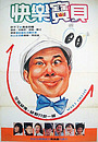 Фільм «Kuai le bao bei» (1985)
