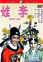Фільм «Li Wa» (1971)