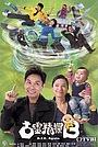 Серіал «Ku ling ching taam B» (2009)