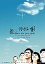 Фільм «Ba... ni hao ma» (2009)