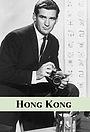 Сериал «Гонконг» (1960 – 1961)