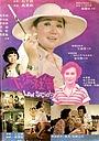 Фільм «Xia liu she hui» (1976)