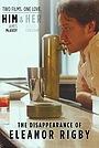 Фильм «Исчезновение Элеанор Ригби: Он» (2013)