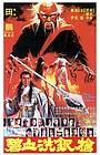 Фільм «Bi xue si yin qiang» (1980)