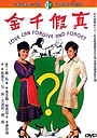 Фільм «Zhen jia qian jin» (1971)