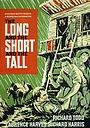 Фільм «Длинный и короткий и высокий» (1961)