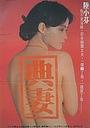 Фільм «Dian qi» (1985)